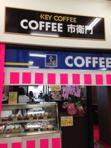 COFFEE 市衛門より