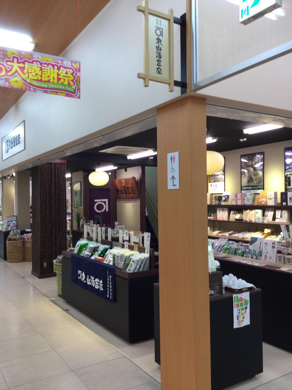 創業安政元年・丸山海苔店です。