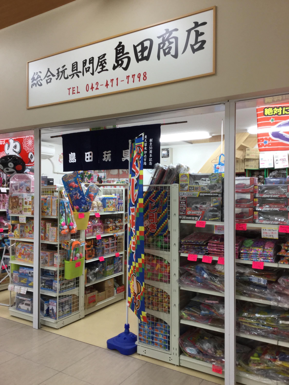 駄菓子、玩具の島田玩具より