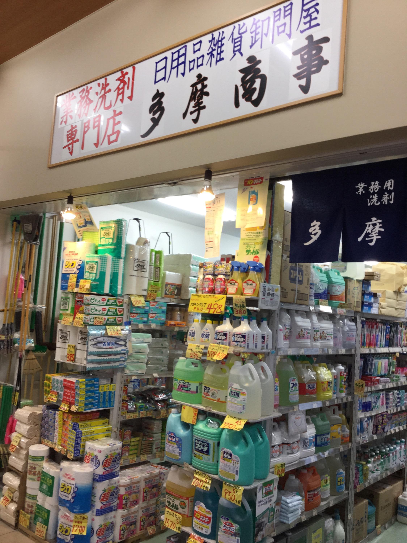業務用洗剤・日曜雑貨の多摩商事です!