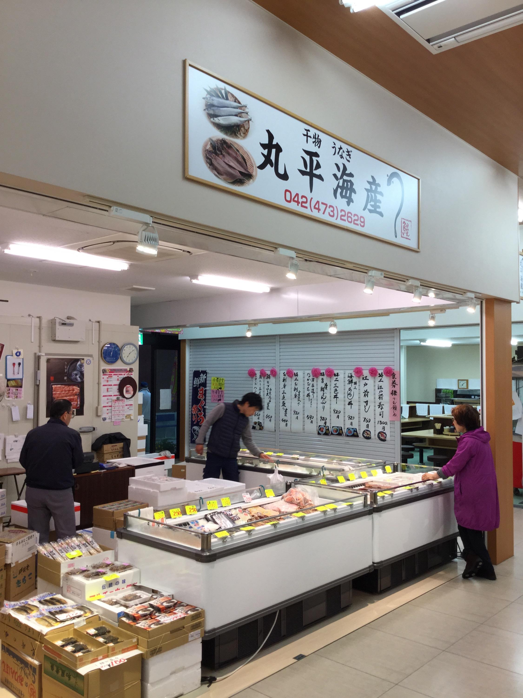 海産珍味、鰻蒲焼、干物の丸平海産です!