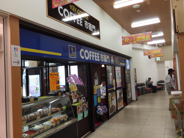 カフェ市衛門より