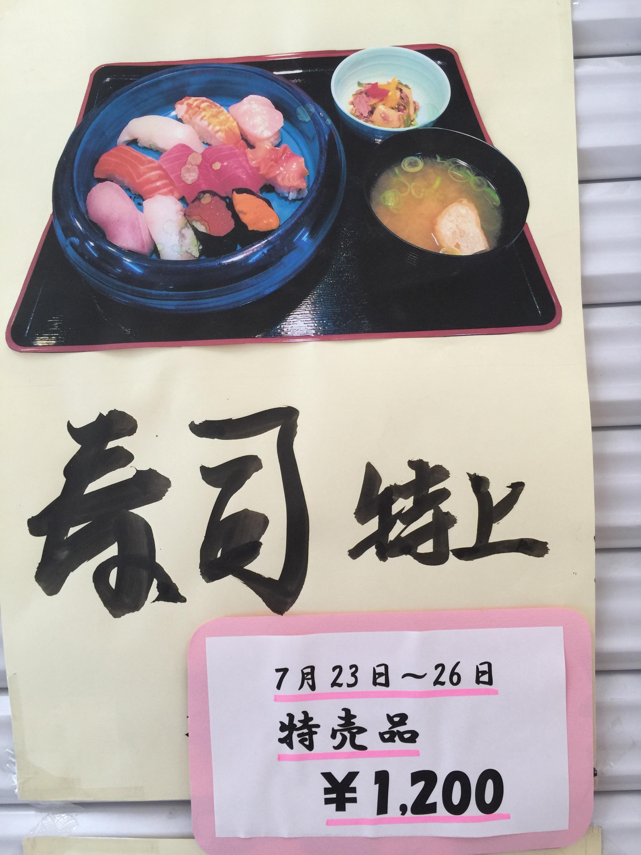 海鮮市場食堂よりd(^_^o)
