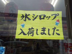 中田商事より最新情報