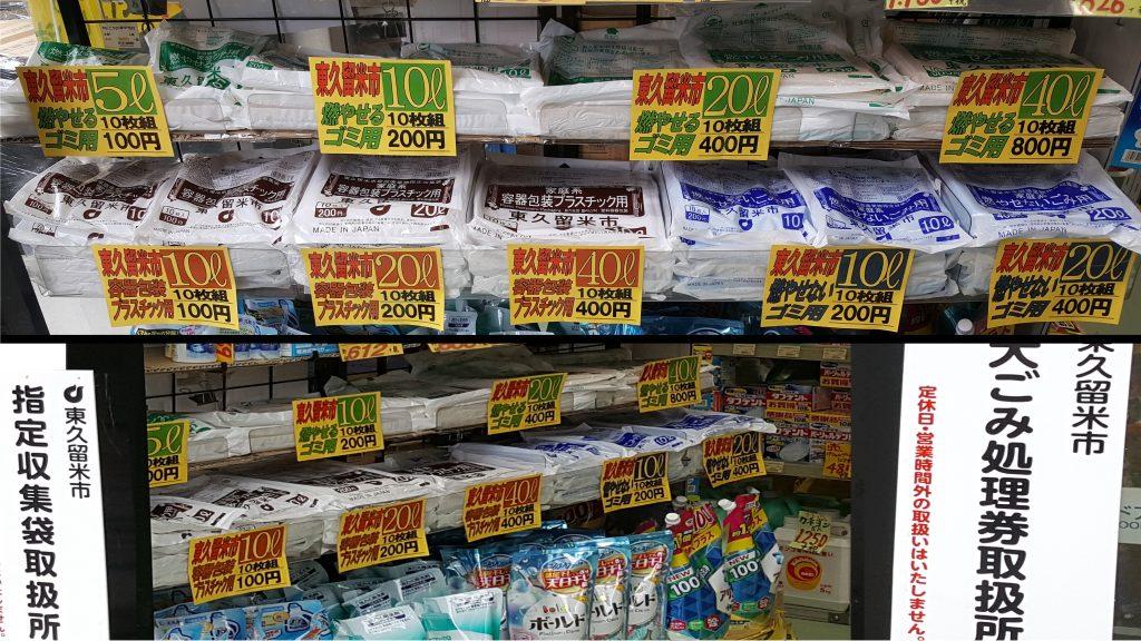 10月から東久留米市 家庭ごみ有料化 指定収集袋販売