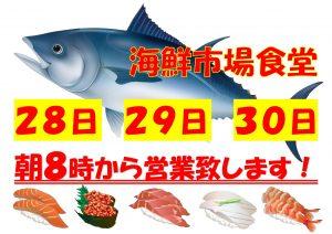 海鮮市場食堂☆年内は30日まで休まず営業します!