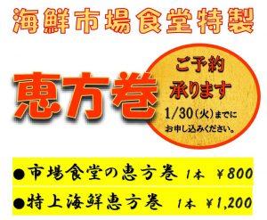 予約〆切は1月30日火曜日まで!恵方巻のご予約を承ります☆海鮮市場食堂