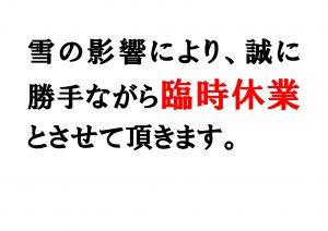 1月23日臨時休業のお知らせ☆海鮮市場食堂