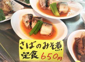 ②本日の煮魚定食☆さばのみそ煮