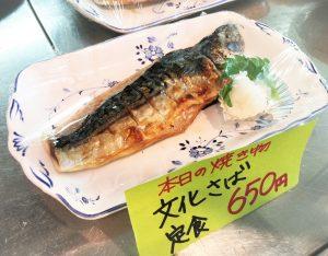 ①本日の焼魚定食☆文化さば