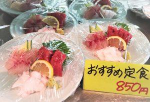 ②本日のおすすめ定食☆本マグロの中トロ・イサキ・北海ダコ
