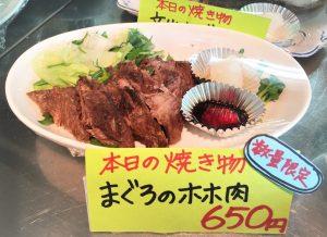 売り切れ御免!①本日の焼魚定食☆まぐろのホホ肉