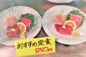 ③本日のおすすめ定食☆本マグロの中トロ・ソイ・カツオ