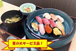 夏の大サービス品!特上寿司11貫☆7月15日(日)は特売です!