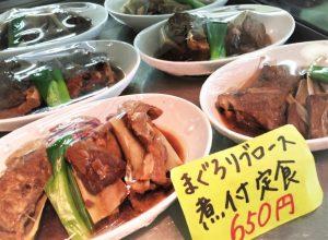 ②本日のおすすめメニュー☆食堂名物!まぐろリブロース煮付定食