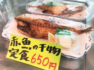 ②赤魚の干物☆新登場☆本日の焼魚定食