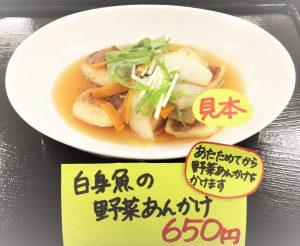 ②白身魚の野菜あんかけ☆食堂の揚げ物☆本日のおすすめ定食