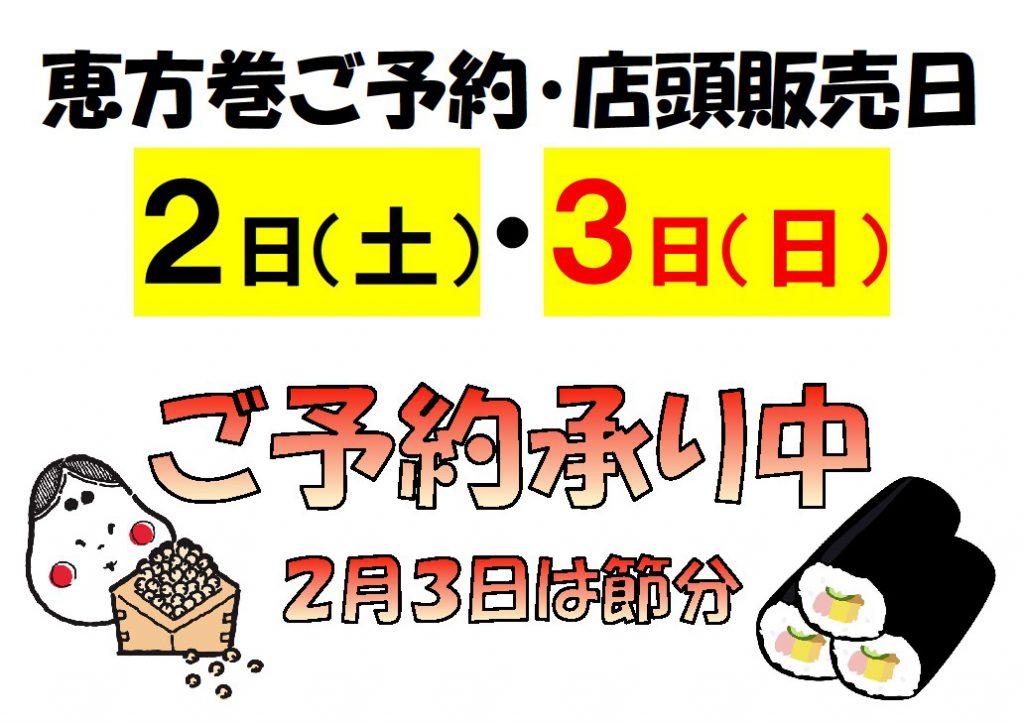 恵方巻販売の日時☆海鮮市場食堂