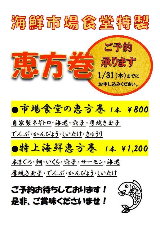 恵方巻販売のお知らせ☆海鮮市場食堂